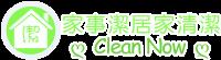 家事潔清潔服務